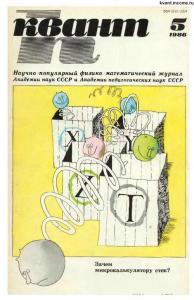 Квант 1986 №05