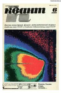 Квант 1986 №06