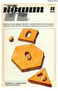 Квант 1986 №08