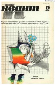 Квант 1986 №09
