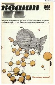 Квант 1986 №10