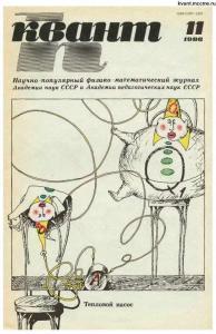Квант 1986 №11