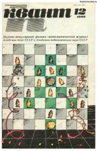 Квант 1986 №12