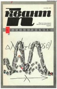 Квант 1987 №01