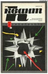 Квант 1987 №02