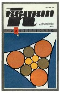 Квант 1987 №03