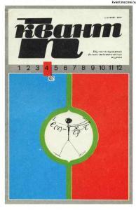 Квант 1987 №04