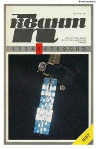 Квант 1987 №05