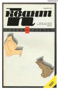 Квант 1987 №06