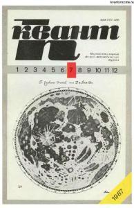 Квант 1987 №07