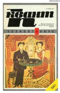 Квант 1987 №08