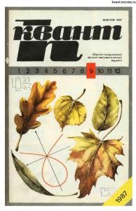 Квант 1987 №09