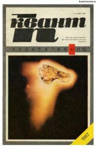Квант 1987 №10