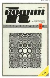 Квант 1987 №11