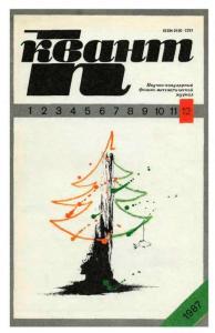 Квант 1987 №12