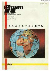 Квант 1988 №01