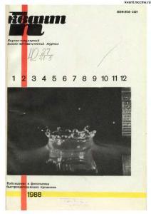 Квант 1988 №02