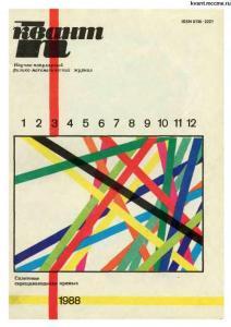 Квант 1988 №03