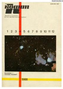 Квант 1988 №04