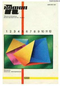 Квант 1988 №05