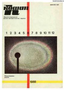 Квант 1988 №06