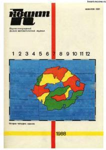 Квант 1988 №07