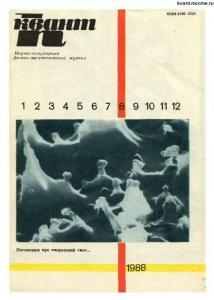 Квант 1988 №08