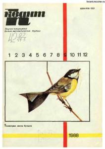 Квант 1988 №09