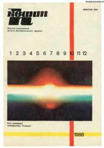 Квант 1988 №10