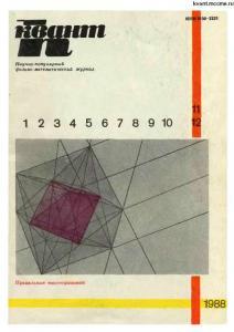 Квант 1988 №11-12