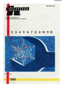 Квант 1989 №01