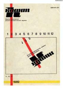 Квант 1989 №02