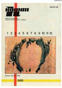 Квант 1989 №03