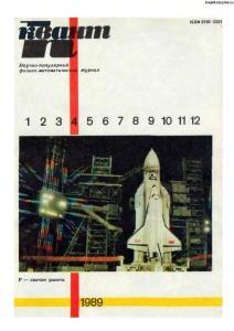 Квант 1989 №04