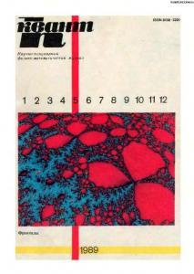 Квант 1989 №05