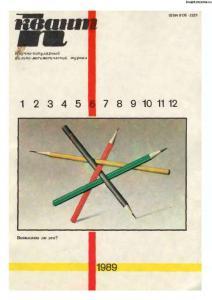 Квант 1989 №06