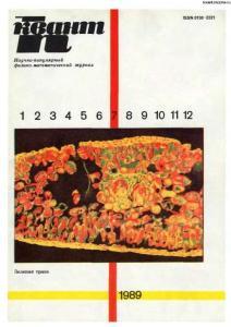 Квант 1989 №07