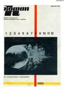 Квант 1989 №08