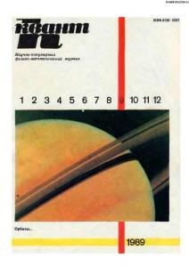Квант 1989 №09