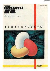 Квант 1989 №10
