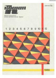 Квант 1989 №11