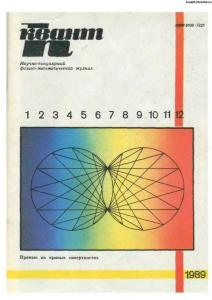 Квант 1989 №12