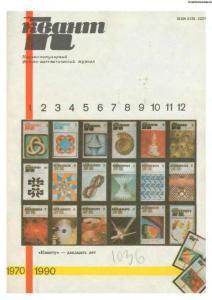 Квант 1990 №01