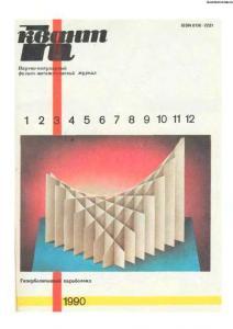 Квант 1990 №03