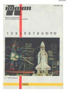 Квант 1990 №04