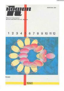 Квант 1990 №05
