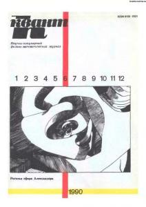 Квант 1990 №06