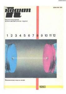 Квант 1990 №08