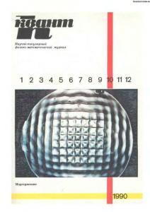 Квант 1990 №10
