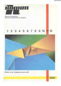 Квант 1990 №11